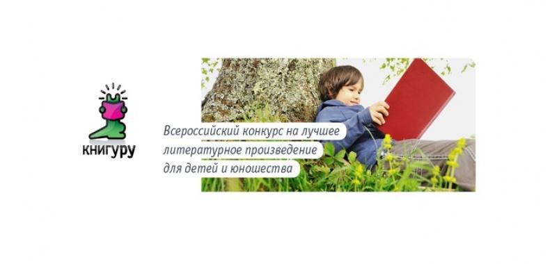 Литературный конкурс книгуру 2018 дедлайн